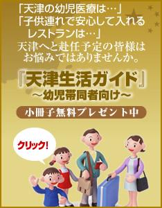 『天津生活ガイド ~幼児帯同者向け~』小冊子無料プレゼント中 お申し込みはこちらから