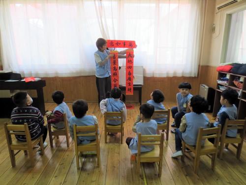 天津Kids1月の様子 写真 その11